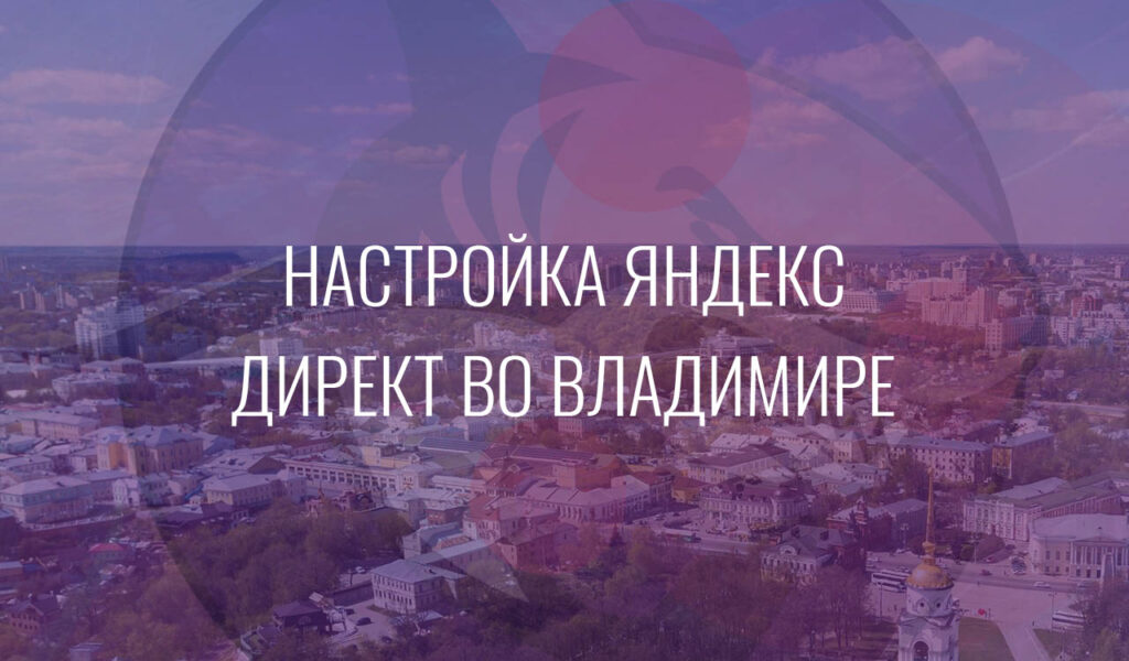 Настройка Яндекс Директ во Владимире