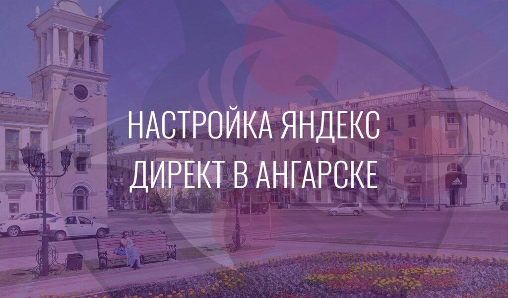 Настройка Яндекс Директ в Ангарске