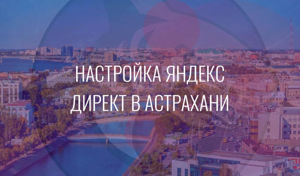 Настройка Яндекс Директ в Астрахани