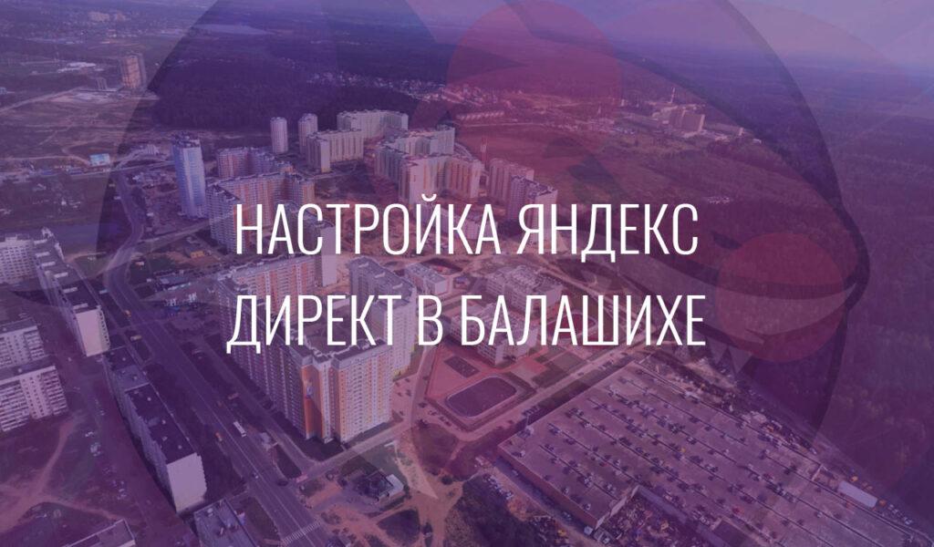 Настройка Яндекс Директ в Балашихе