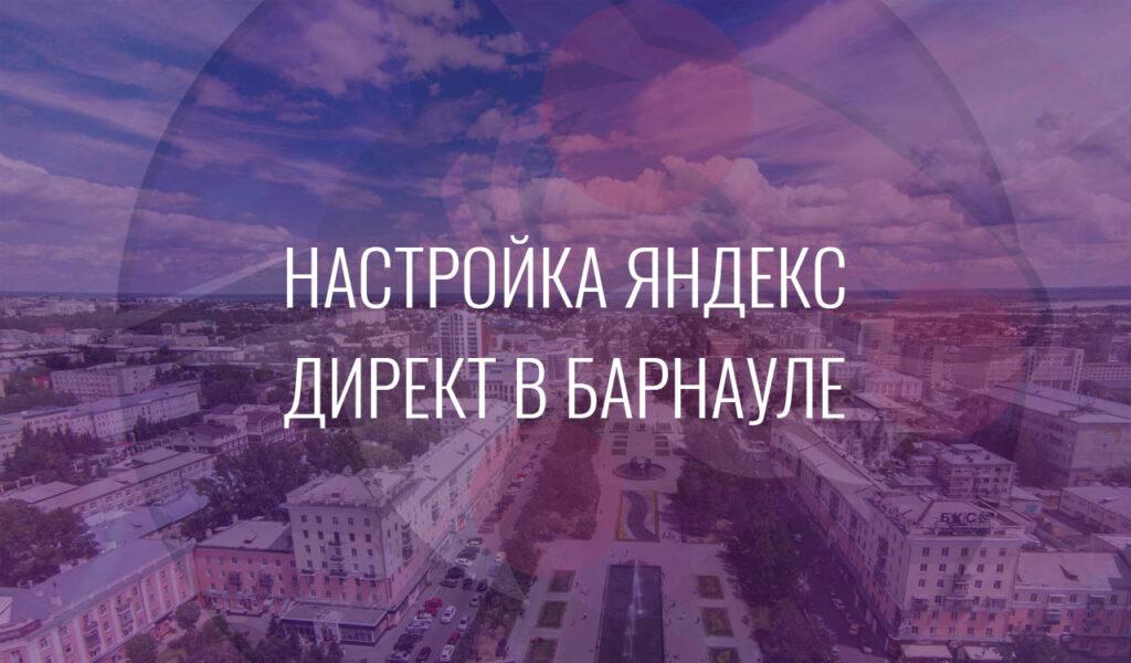 Настройка Яндекс Директ в Барнауле