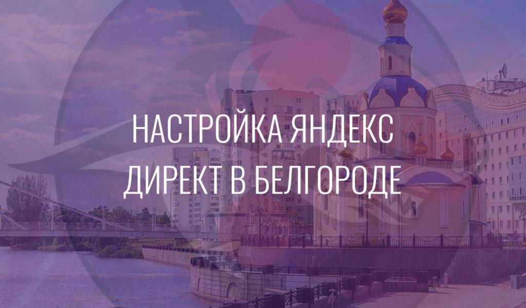 Настройка Яндекс Директ в Белгороде