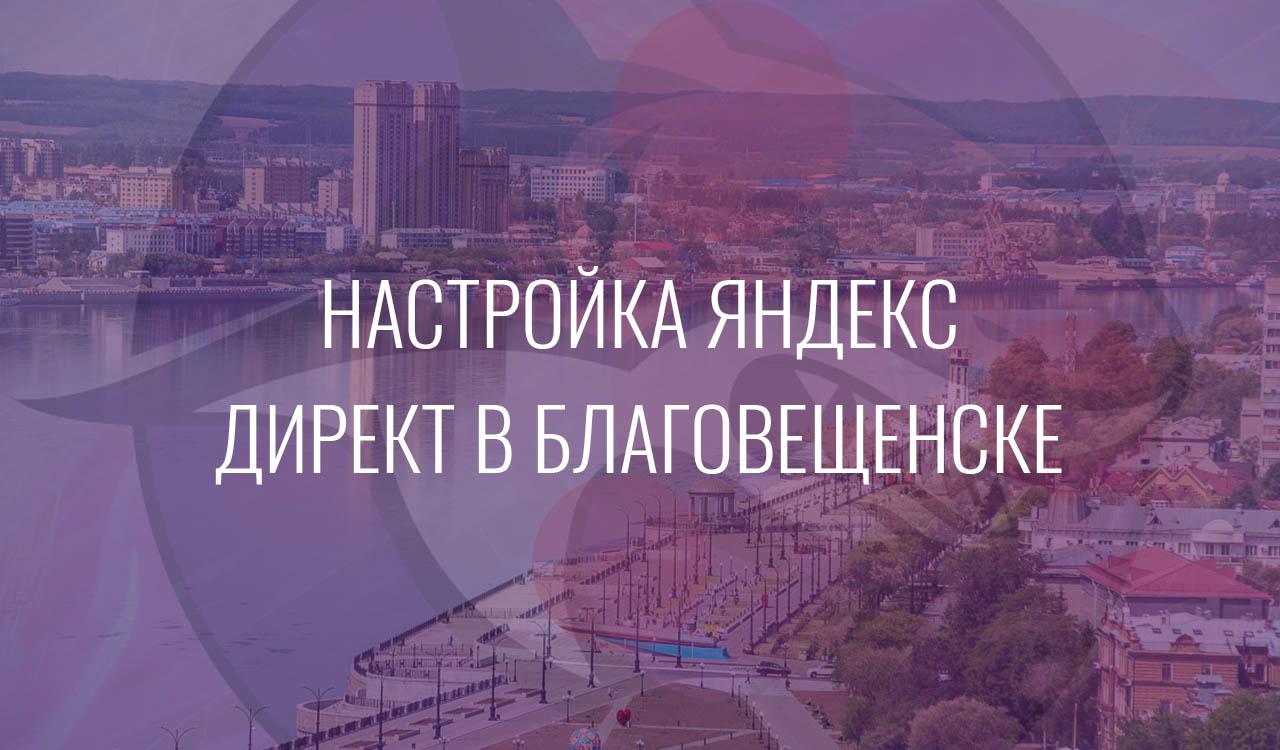 Настройка Яндекс Директ в Благовещенске