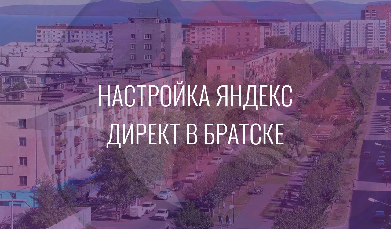 Настройка Яндекс Директ в Братске