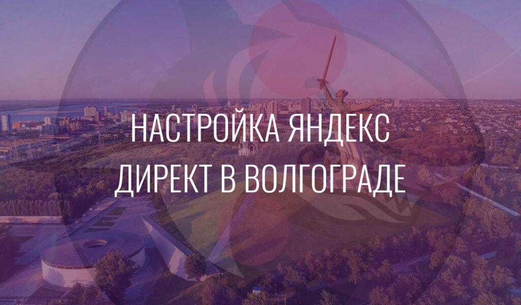 Настройка Яндекс Директ в Волгограде