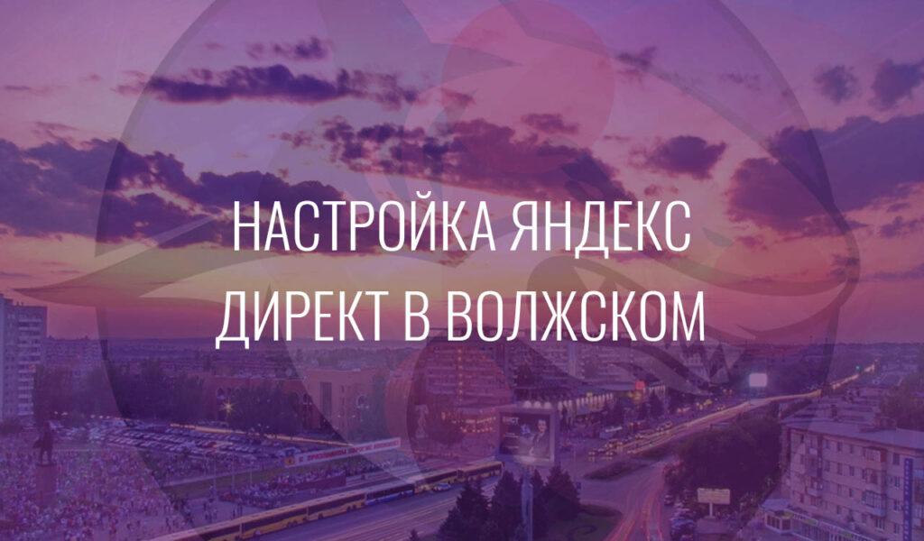 Настройка Яндекс Директ в Волжском