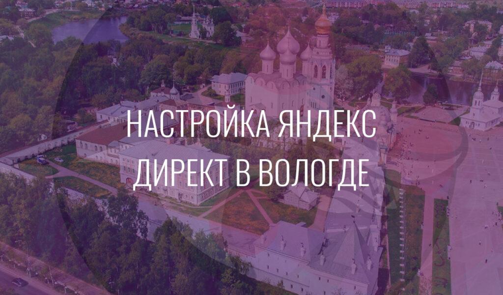Настройка Яндекс Директ в Вологде