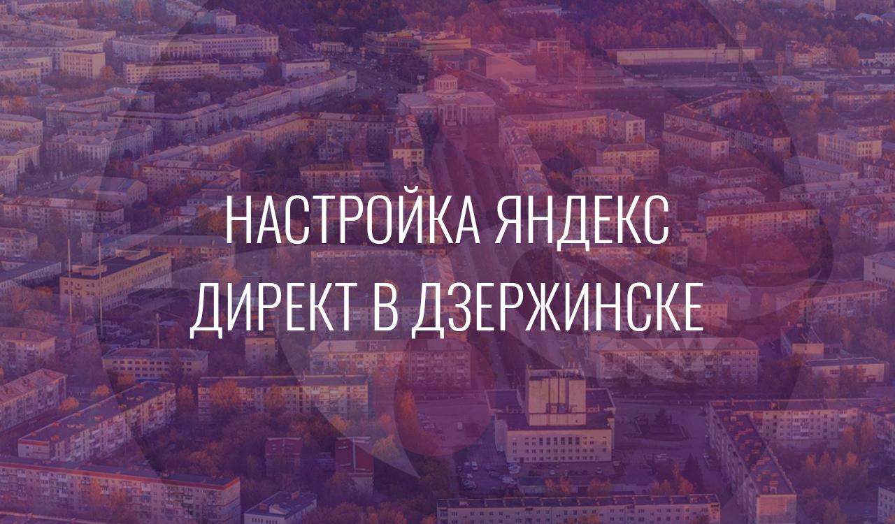 Настройка Яндекс Директ в Дзержинске