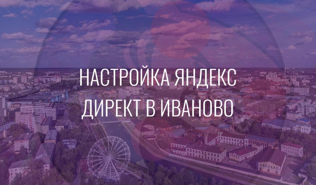 Настройка Яндекс Директ в Иваново