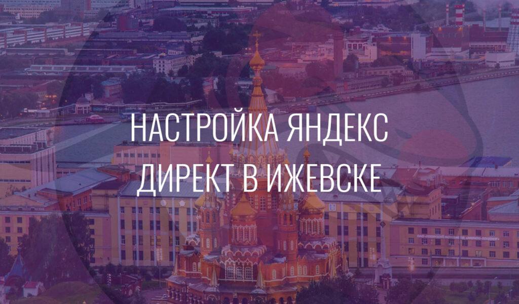 Настройка Яндекс Директ в Ижевске