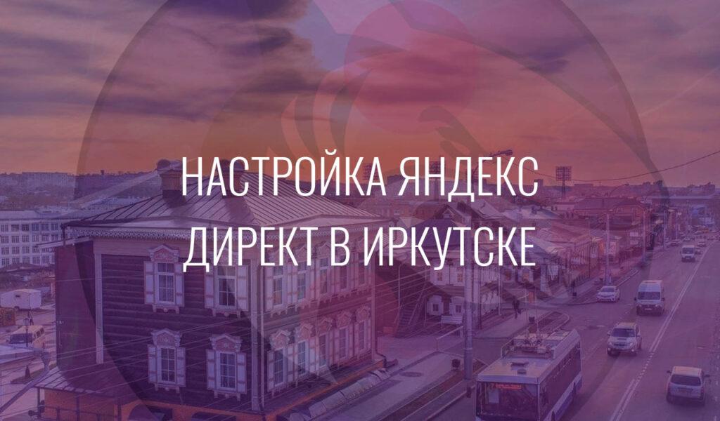Настройка Яндекс Директ в Иркутске