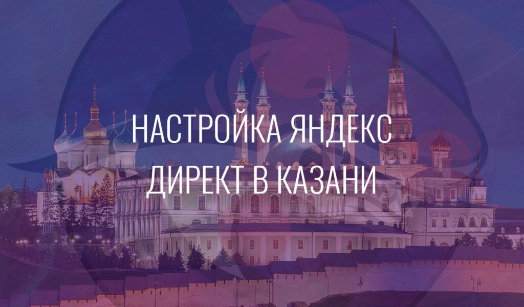Настройка Яндекс Директ в Казани