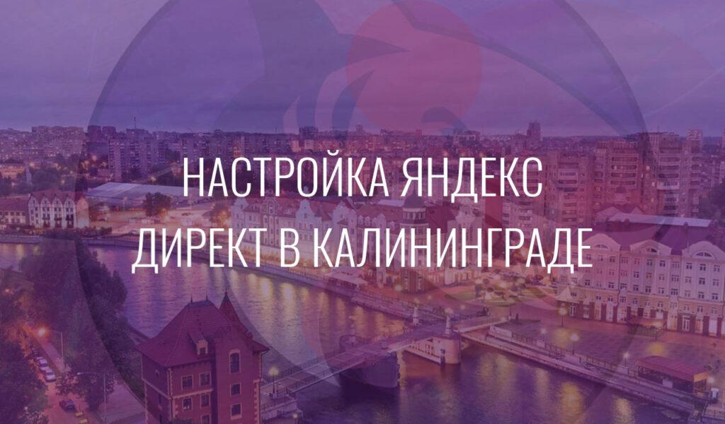 Настройка Яндекс Директ в Калининграде