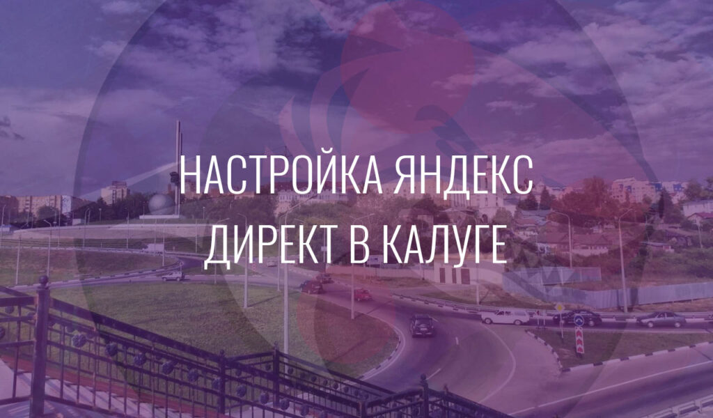 Настройка Яндекс Директ в Калуге