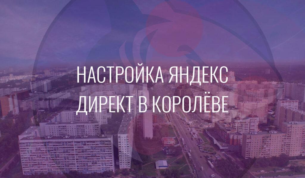 Настройка Яндекс Директ в Королеве