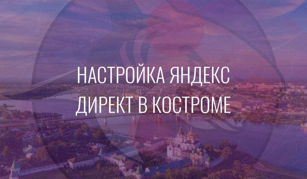 Настройка Яндекс Директ в Костроме