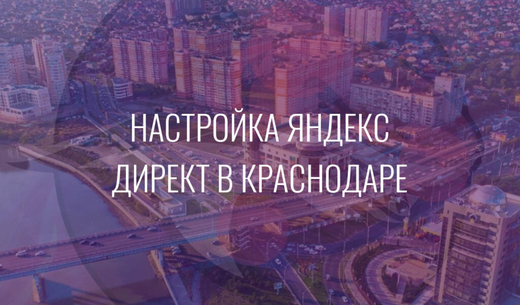 Настройка Яндекс Директ в Краснодаре