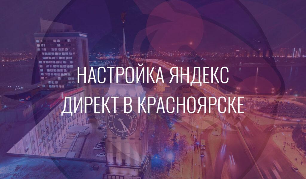 Настройка Яндекс Директ в Красноярске