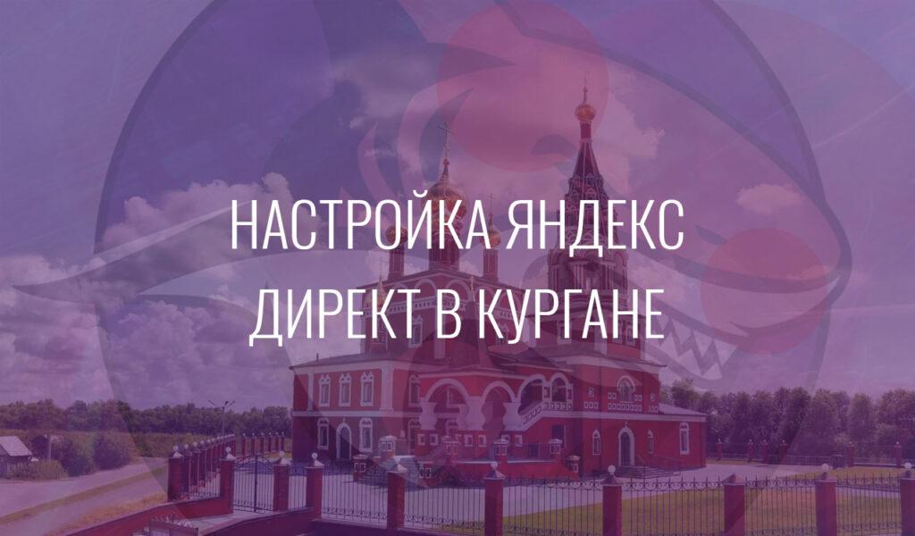 Настройка Яндекс Директ в Кургане