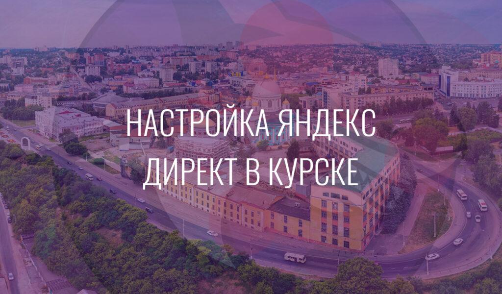Настройка Яндекс Директ в Курске