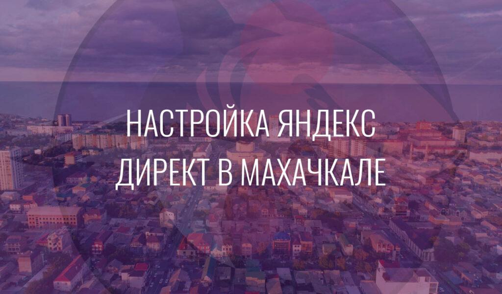 Настройка Яндекс Директ в Махачкале