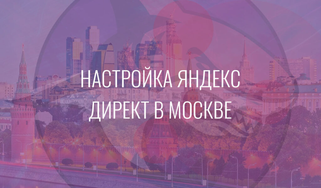 Настройка-Яндекс-Директ-в-Москве