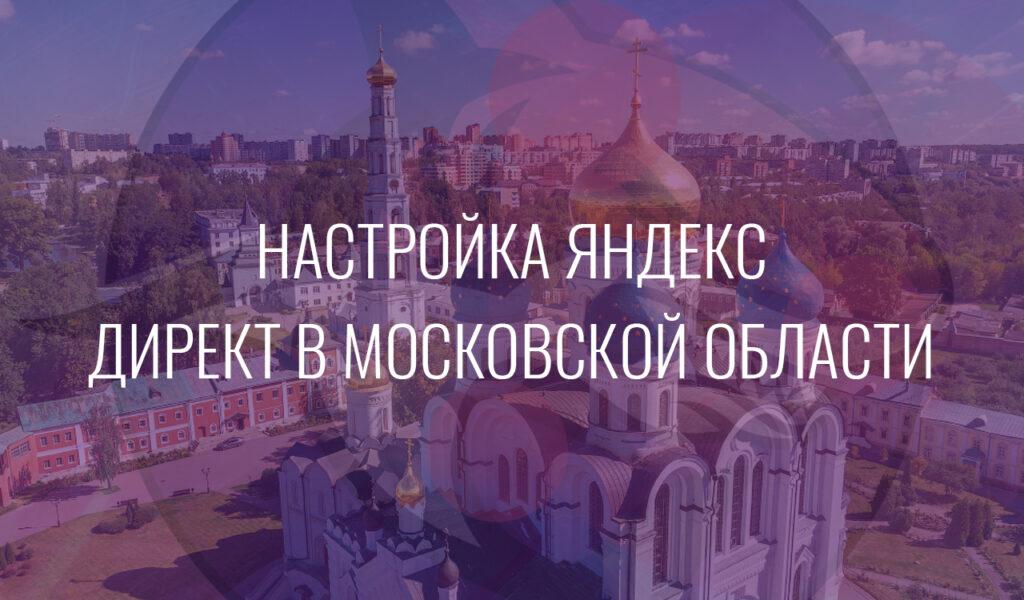 Настройка Яндекс Директ в Московской области