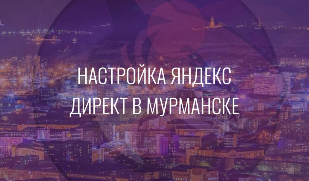 Настройка Яндекс Директ в Мурманске