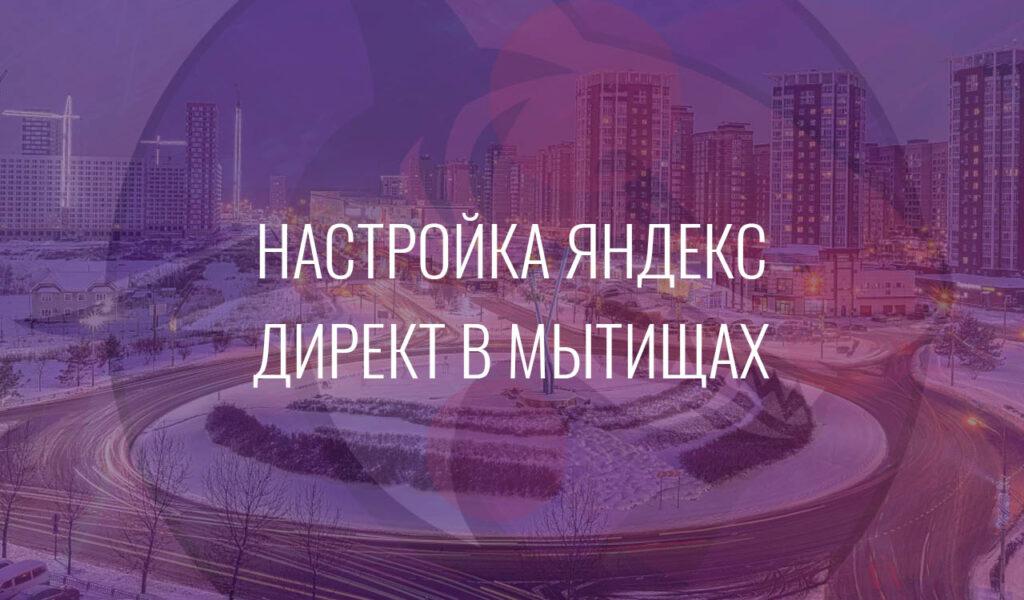 Настройка Яндекс Директ в Мытищах