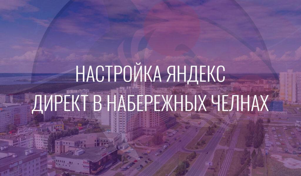 Настройка Яндекс Директ в Набережных Челнах