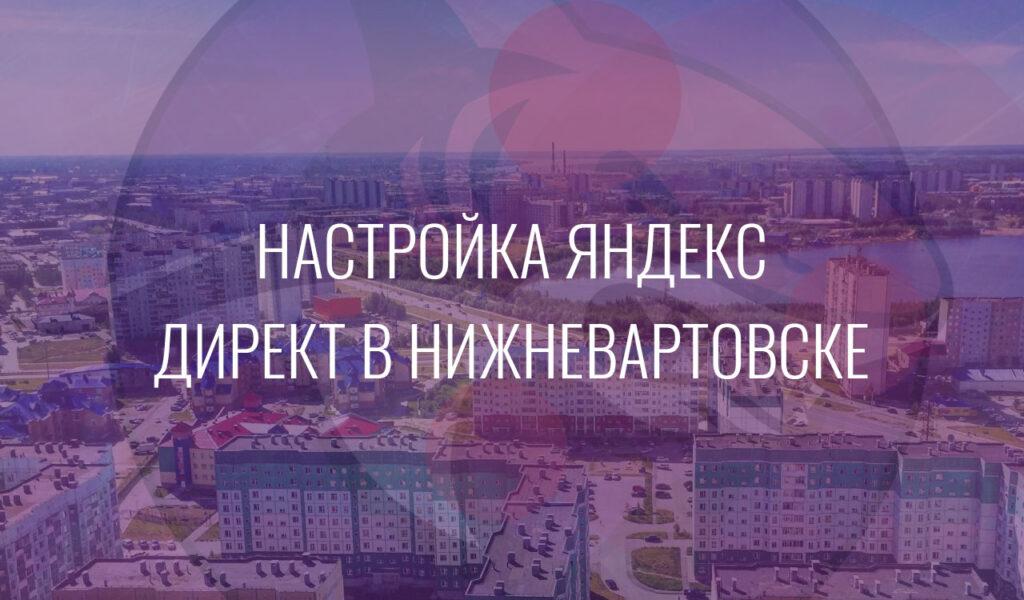 Настройка Яндекс Директ в Нижневартовске