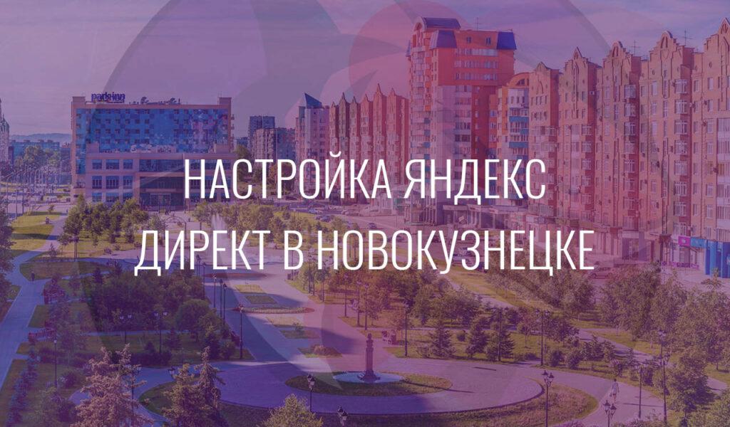 Настройка Яндекс Директ в Новокузнецке