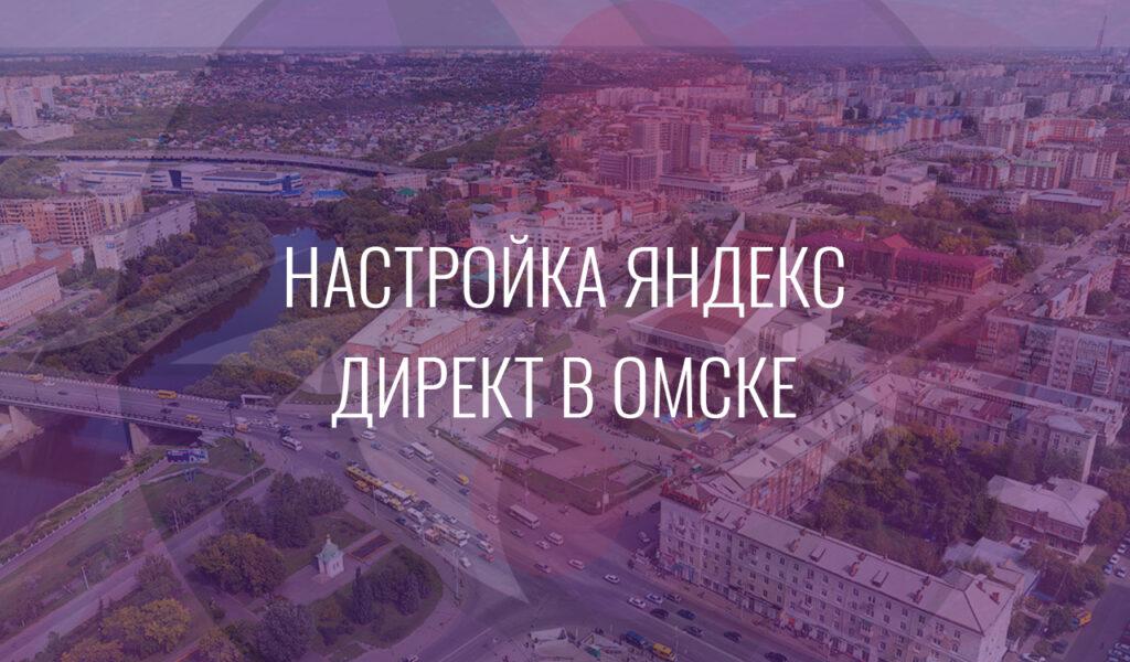 Настройка Яндекс Директ в Омске