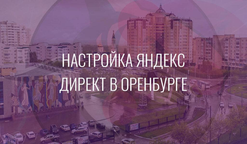 Настройка Яндекс Директ в Оренбурге