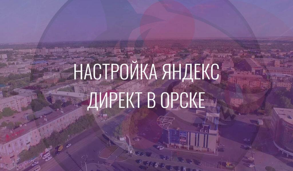 Настройка Яндекс Директ в Орске