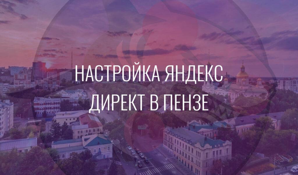 Настройка Яндекс Директ в Пензе