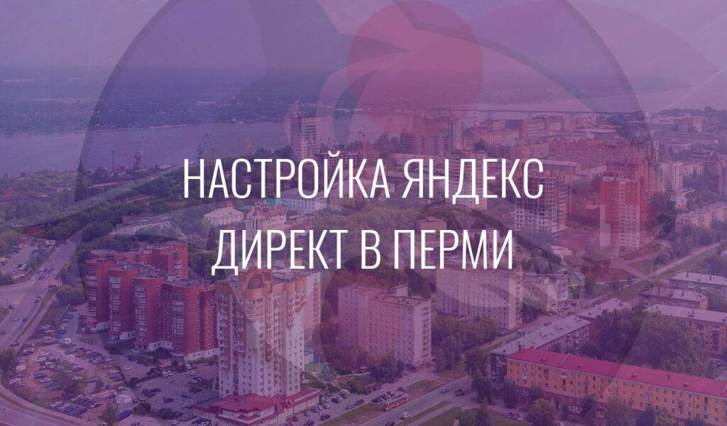 Настройка Яндекс Директ в Перми