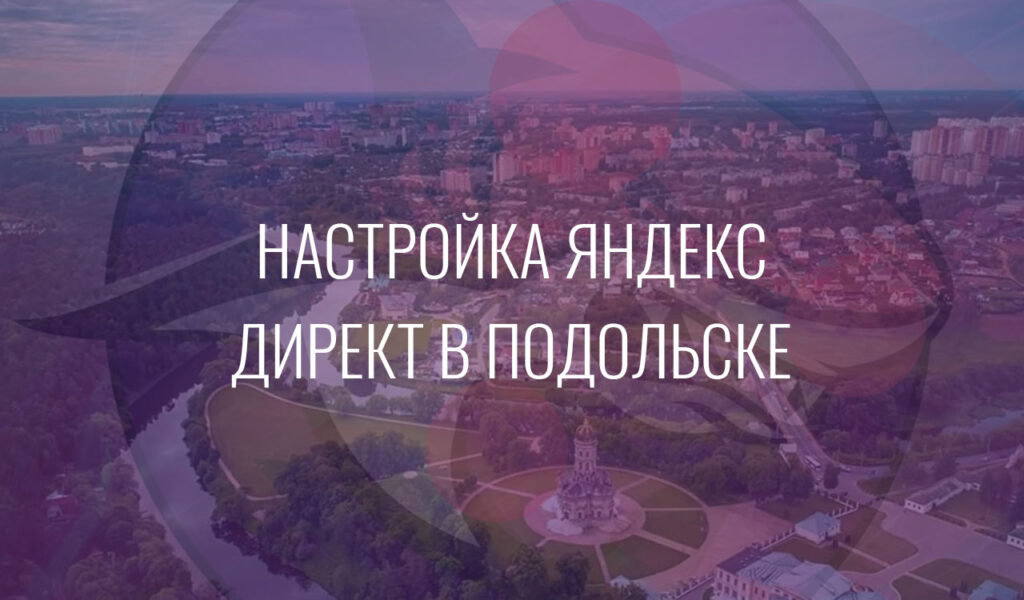 Настройка Яндекс Директ в Подольске