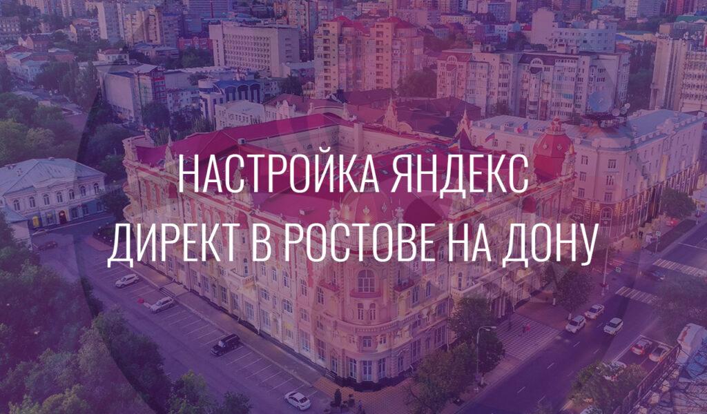 Настройка Яндекс Директ в Ростове на Дону