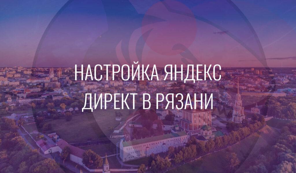 Настройка Яндекс Директ в Рязани