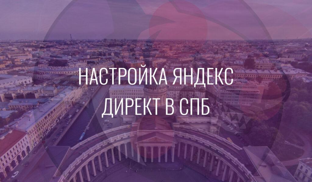 Настройка Яндекс Директ в СПб