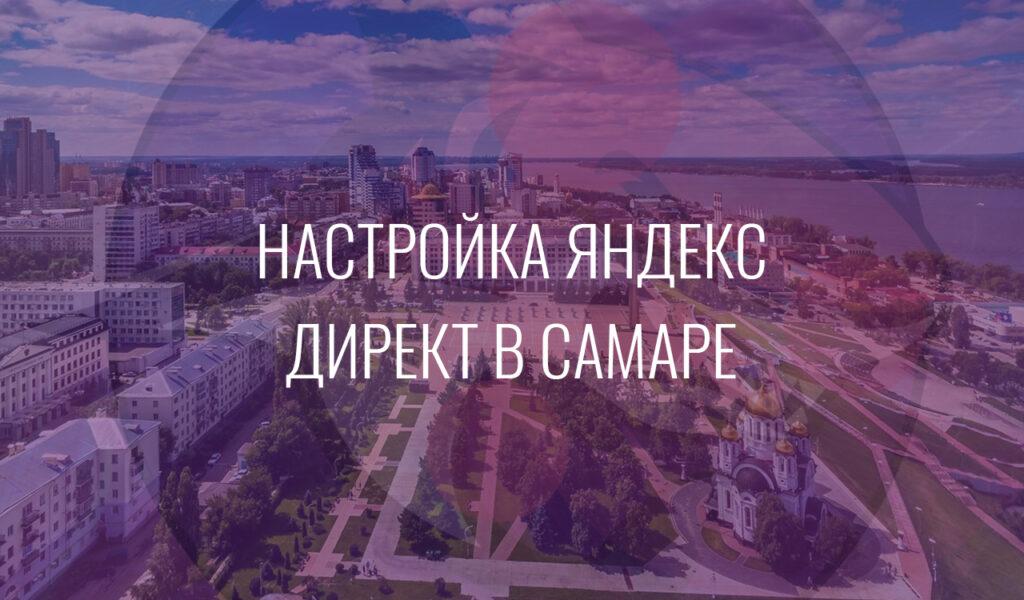 Настройка Яндекс Директ в Самаре