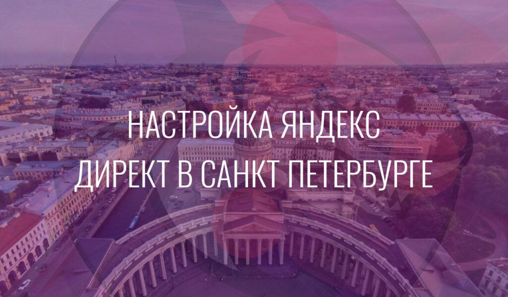 Настройка-Яндекс-Директ-в-Санкт-Петербурге