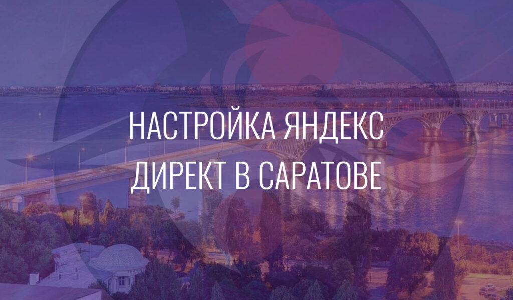 Настройка Яндекс Директ в Саратове