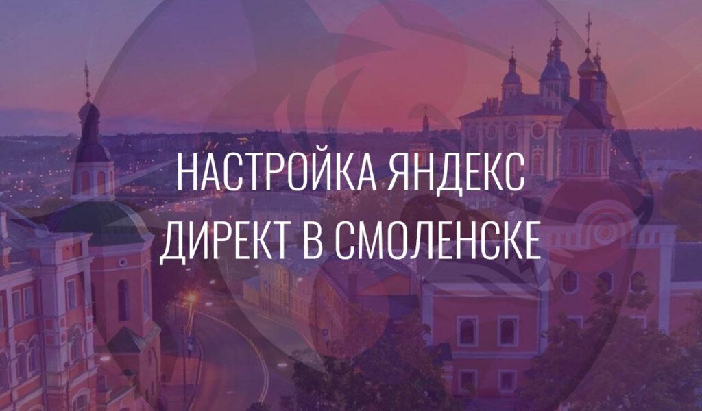 Настройка Яндекс Директ в Смоленске