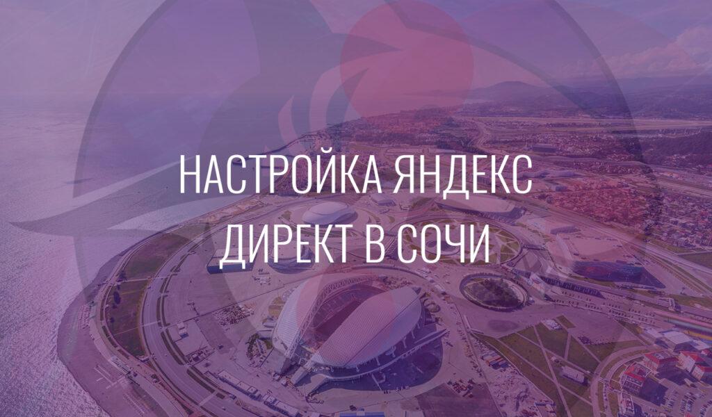 Настройка Яндекс Директ в Сочи