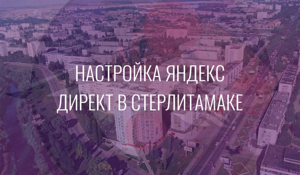 Настройка Яндекс Директ в Стерлитамаке