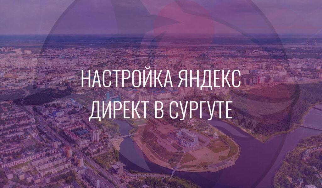 Настройка Яндекс Директ в Сургуте