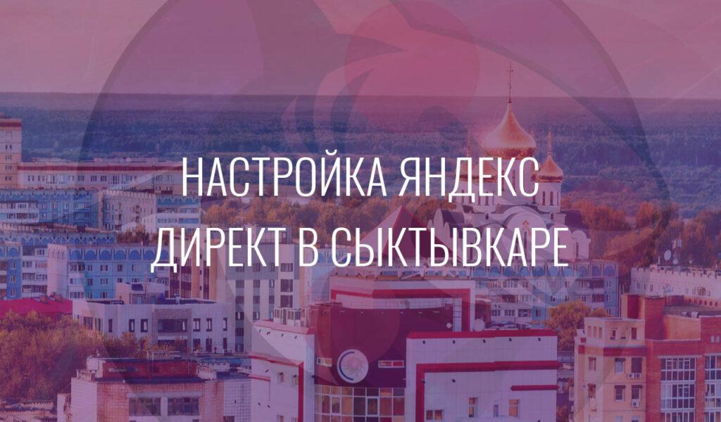 Настройка Яндекс Директ в Сыктывкаре