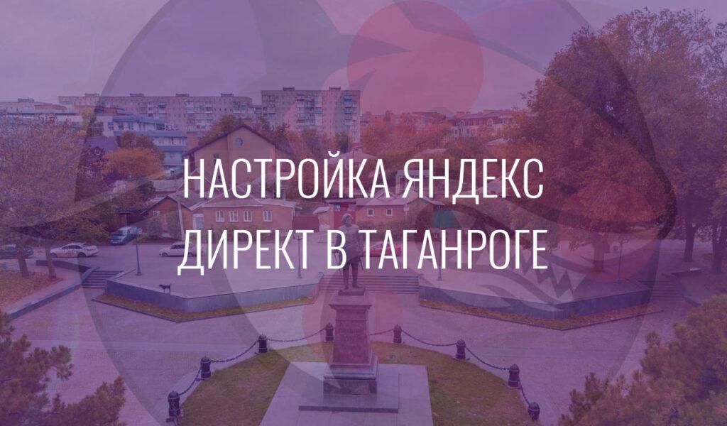 Настройка Яндекс Директ в Таганроге